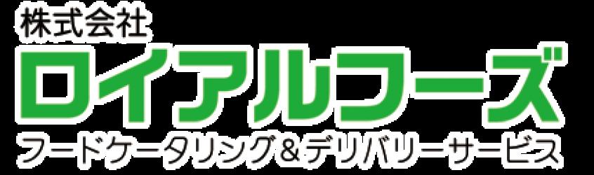 株式会社ロイアルフーズ